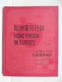 【書寶二手書T5/旅遊_ETK】歐洲蜜月行旅_費國賓