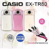 【贈TESCOM整髮器】CASIO TR80  公司貨 24期零利率  送64G手帶超值大全配