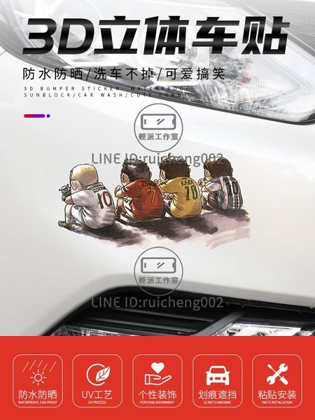 汽車3D裝飾拉花貼紙保險杠車身畫個性劃痕遮擋車貼【輕派工作室】