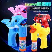 兒童自動泡泡槍音樂泡泡機電動吹泡泡劍玩具泡泡水棒補
