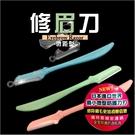 悠貝莉H-5182微距型安全不鏽鋼修眉刀(3入組) [53353]