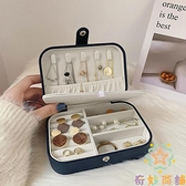 收納盒女便攜簡約精致雙層項鏈戒指首飾盒【奇妙商鋪】