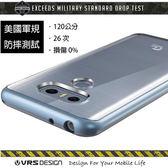 軍規抗震   韓國VRS V字盾 LG G6 Crystal Bumper 抗震邊框防摔手機殼 保護殼【A807701】