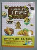 【書寶二手書T1/餐飲_QHF】把幸福帶給全家的46種手作餅乾-自己製作簡單又安全..._國明