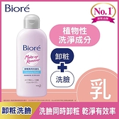 Biore 卸粧兩用洗面乳120ml