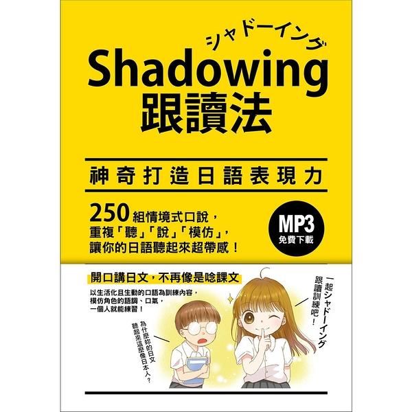 Shadowing跟讀法(神奇打造日語表現力)(MP3免費下載)