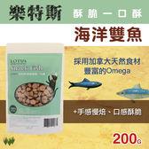 【毛麻吉寵物舖】樂特斯-鮮魚海味一口酥 狗零食/寵物零食/純天然/訓練零食
