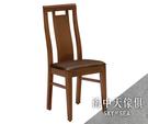 {{ 海中天休閒傢俱廣場 }} G-25 摩登時尚 餐椅系列 927-11 可亞胡桃餐椅