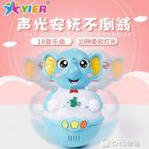 兒童不倒翁玩具嬰兒電動益智音樂帶燈光點頭娃娃不到翁大號YYP  ciyo黛雅