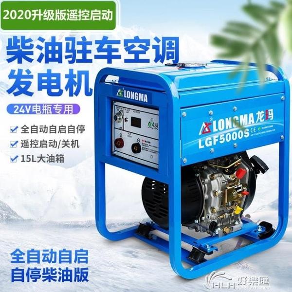 龍瑪24V柴油發電機駐車空調小型24伏發電機貨車變頻靜音直流車載 好樂匯