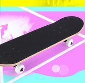 四輪成人兒童專業楓木雙翹公路滑板極限男女刷街板兒童溜溜板【酷咖旗艦店】