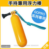 手持 浮力棒  Gopro 專用配件 副廠  漂浮棒 含螺絲 運動相機 潛水配件 適用GOPRO Hero4/5/6