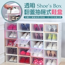 Qmishop透明自由組裝鞋子收納盒 防塵DIY翻蓋抽屜式鞋盒34*23*14 【QJ787】宅配