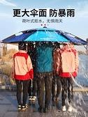 戶外傘 大釣傘萬向加厚防曬防雨三折疊雨傘遮陽戶外垂釣傘漁具 俏俏家居