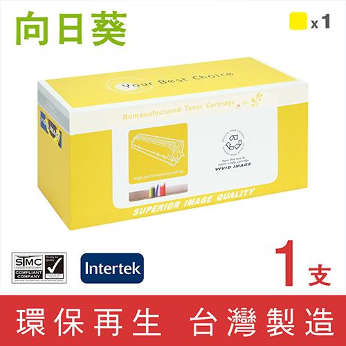 向日葵 for Epson S050747 黃色環保碳粉匣 /適用 EPSON WorkForce AL-C300N / AL-C300DN / AL-C300TN / AL-C300DTN