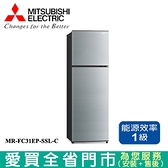 MITSUBISHI三菱288L雙門變頻冰箱MR-FC31EP-SSL-C含配送+安裝【愛買】