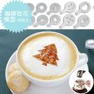 花式咖啡拉花模型 16枚入 圖案 糖粉篩 咖啡模
