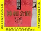二手書博民逛書店罕見神像金睛Y21437 麻衣道者著 中州古籍出版社 出版2005