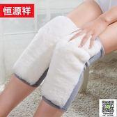 恒源祥羊毛保暖護膝蓋老寒腿冬季男女冬天老年人關節護腿套護漆蓋 小宅女