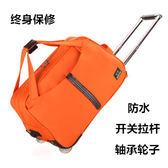 淑女款拉桿包男女適用大容量登機包包旅行出差行李包包jy【好康八九折下殺】