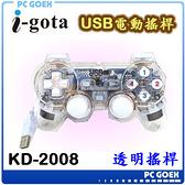 ☆pcgoex 軒揚☆ 呈佳 KD-2008-W 火力全開 透明 搖桿