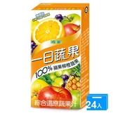 波蜜一日蔬果100%蘋果柳橙蔬果汁160ml*24【愛買】