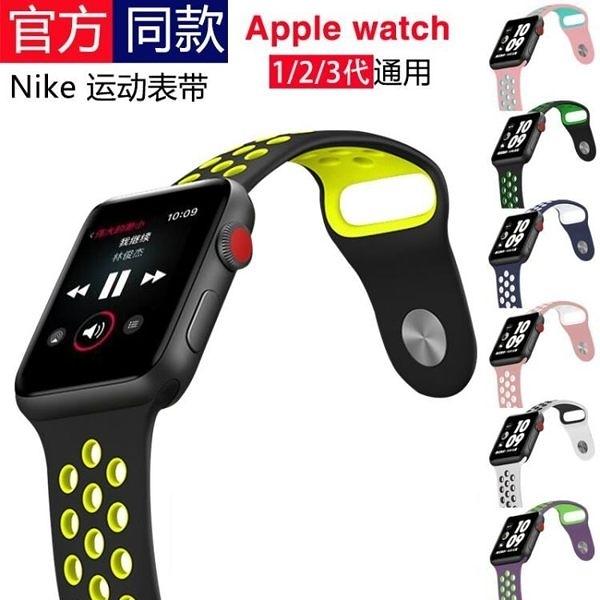 適用iwatch錶帶apple watch蘋果手錶錶帶硅膠運動潮【英賽德3C數碼館】