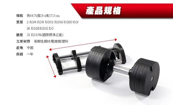 【線上體育】AD32 可調式啞鈴 32kg