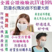 【雨晴牌-抗UV四層活性碳不織布口罩】(A級高效能) 抗UV達99%超防曬 升級材質更透氣 無痛耳帶