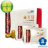 【廣告專案價】藻久甘-褐藻醣膠加強配方(60粒/盒)
