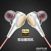 四核雙動圈耳機入耳式有線HIFI重低音炮安卓蘋果手機通用魔音耳塞  朵拉朵衣櫥