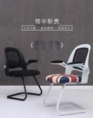 電腦椅 個性電腦椅子家用現代簡約辦公椅升降轉椅學生寫字椅弓形書桌椅子 YTL