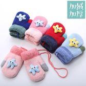 秋冬季新款兒童加絨手套1-4歲寶寶可愛海星男孩女孩加厚保暖手套