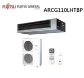 【富士通Fujitsu】14-21坪變頻一對一空調薄型埋入式(ARCG110LHTBP/AOCG110LBTA)