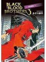 二手書博民逛書店《BLACK BLOOD BROTHERS(3) 特區震撼》 R2Y ISBN:9861747915