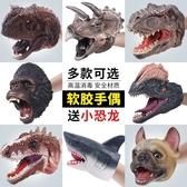 恐龍手偶手套玩具軟膠三角霸王龍