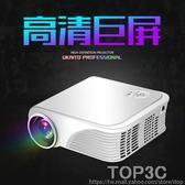 優卡圖Y9投影儀高清1080P家用家庭影院3D手機同屏智能投影機「Top3c」