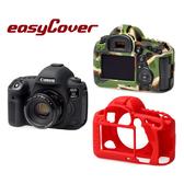 ◎相機專家◎ easyCover 金鐘套 Canon 5D Mark IV 5D4 5DIV 適用 果凍 保護套 公司貨 另有5D3 5D2