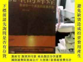 二手書博民逛書店罕見沉重的輝煌Y221134 李羅力 : 中國財政經濟出版社 出