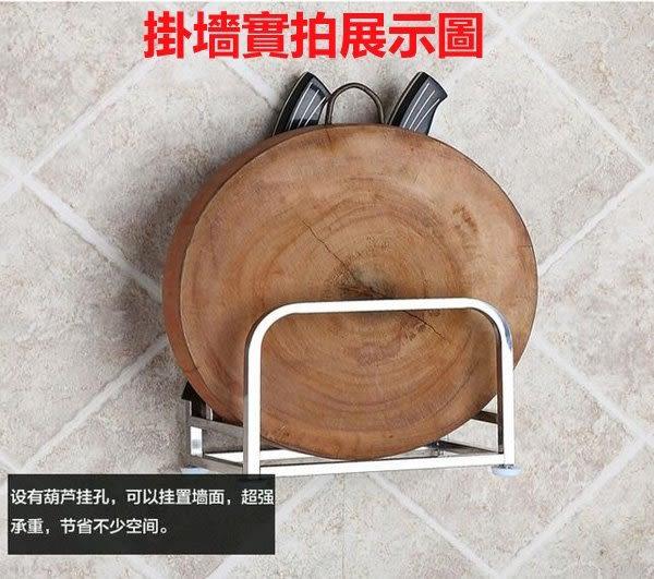 砧板架不銹鋼菜刀架案板架菜板架廚房置物架刀座收納整理架壁掛架