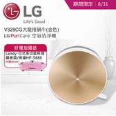 LG -空氣清淨機PS-V329CG(金色) 加碼贈:LANDY-HP-5888 日式多功能料理鐵板燒(烤爐)
