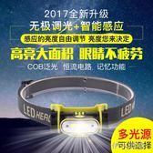 感應頭強光USB充電戶外防水迷你夜釣拉餌登山頭戴式潛水燈 JL3057 『伊人雅舍』TW