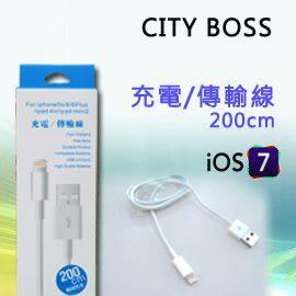 CITY BOSS Apple lightning 8 pin USB 傳輸 充電線 200cm iphone 6 6s i6s i6 plus 5s 5 聖誕 送禮 禮品 年終