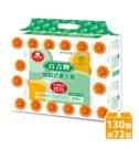 【百吉牌】抽取式衛生紙(130抽x12包x6串/箱)-箱購