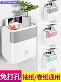 衛生紙盒衛生間紙巾廁紙置物架廁所家用免打孔創意防水抽紙捲紙筒 樂活生活館