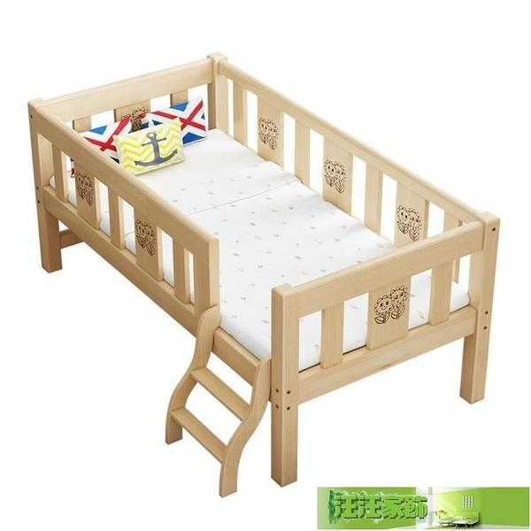 實木兒童床帶護欄男孩單人床女孩公主床寶寶加寬小床嬰兒拼接大床 汪汪家飾 免運