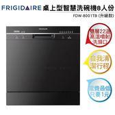 FRIGIDAIRE富及第 桌上型智慧洗碗機 8人份 FDW-8001TB 黑色