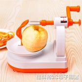 多功能電動削皮機手搖水果蘋果土豆不銹鋼全自動刨刮皮器igo 全館免運