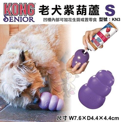 *KING WANG*美國KONG《Senior老犬紫葫蘆》凹槽內部可加花生醬或置零食-S號(KN3)