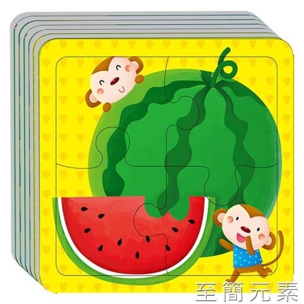 12張寶寶動手動腦玩拼圖2-3歲兒童益智力紙質玩具男女孩4/8/12片 至簡元素
